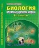 Биология 6-11 кл. Интерактивные дидактические материалы